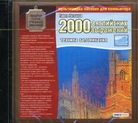 Cd-rom. 2000 английских выражений: техника запоминания. мультимедиа-пособие для компьютера, Магнамедиа