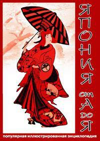 Cd-rom. япония от а до я. энциклопедия, Директмедиа Паблишинг