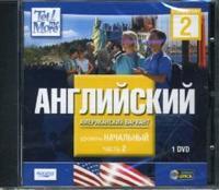 Dvd. tell me more. английский (американский вариант). начальный уровень. часть 2, Новый диск