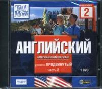 Dvd. tell me more. английский (американский вариант). продвинутый уровень. часть 2, Новый диск