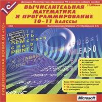 Cd-rom. вычислительная математика и программирование 10-11 классы (количество cd дисков: 2), 1С