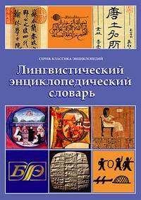 Cd-rom. лингвистический энциклопедический словарь, Директмедиа Паблишинг