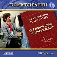 Cd-rom. комментарии к закону «о защите прав потребителей», Равновесие