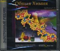 Cd-rom. общая химия. электронный учебник, Феникс