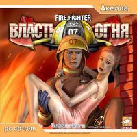 Cd-rom. власть огня, Акелла