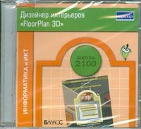 "Cd-rom. информатика и икт. 4 класс. дизайнер интерьеров ""floorplan 3d"", Баласс"