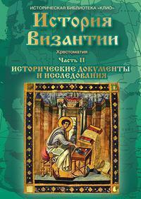 Cd-rom. история византии. часть 2. исторические документы и исследования. хрестоматия, Директмедиа Паблишинг
