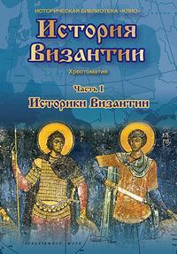 Cd-rom. история византии. часть 1. историки византии. хрестоматия, Директмедиа Паблишинг