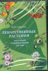 Cd-rom. лекарственные растения, Директмедиа Паблишинг