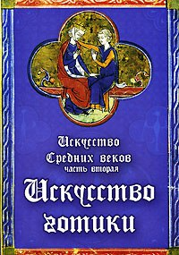 Cd-rom. искусство средних веков. часть 2. искусство готики, Директмедиа Паблишинг