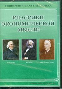 Cd-rom. классики экономической мысли, Директмедиа Паблишинг
