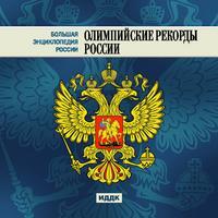 Cd-rom. большая энциклопедия россии. олимпийские рекорды россии, ИДДК