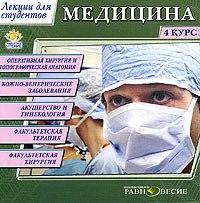 Cd-rom. лекции для студентов. медицина. курс 4, Равновесие