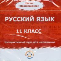 Cd-rom. русский язык. 11 класс. интерактивный курс для школьников, Просвещение