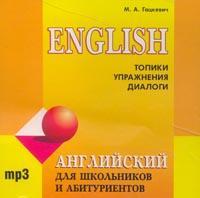 Cd-rom (mp3). английский язык для школьников и абитуриентов. топики, упражнения, диалоги, Каро