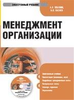 Cd-rom. менеджмент организации: электронный учебник, КноРус