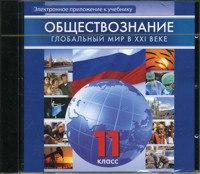 Cd-rom. обществознание: глобальный мир в xxi веке. электронное приложение. 11 класс, Просвещение
