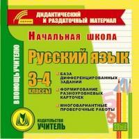 Cd-rom. начальная школа. русский язык. 3-4 классы. карточки, Учитель
