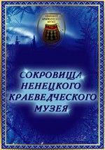 Cd-rom. сокровища ненецкого краеведческого музея, Директмедиа Паблишинг