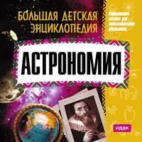 Cd-rom. большая детская энциклопедия. астрономия, ИДДК