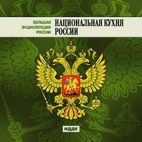 Cd-rom. большая энциклопедия россии. национальная кухня россии, ИДДК