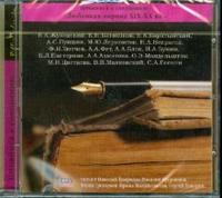 Cd-rom (mp3). любовная лирика xix-xx вв., Новый диск