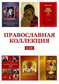Cd-rom. православная коллекция (количество cd дисков: 6), Новый диск
