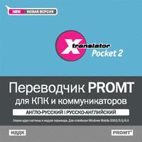 Cd-rom. x-translator: pocket 2. переводчик для кпк и коммуникаторов англо-русский, русско-английский, ИДДК