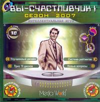 Cd-rom. вы – счастливчик! сезон 2007, MediaWorld
