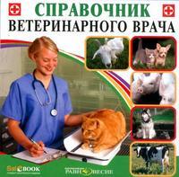 Cd-rom. справочник ветеринарного врача, Равновесие