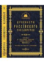 Cd-rom. древности российского государства, Директмедиа Паблишинг