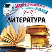 Cd-rom. экспресс-подготовка к экзаменам 2008–2009. литература, Новый диск