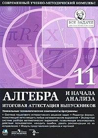 Cd-rom. алгебра и начала анализа. 11 класс. итоговая аттестация выпускников (сетевая версия), Новый диск