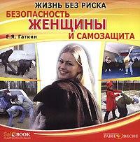 Cd-rom. жизнь без риска. безопасность женщины и самозащита, Равновесие