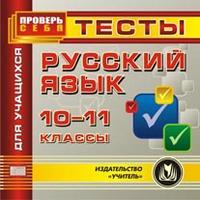 Cd-rom. русский язык. 10-11 классы. тесты для учащихся, Учитель