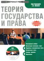 Cd-rom. теория государства и права: электронный учебник, КноРус