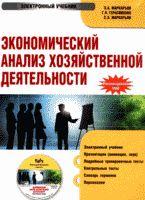 Cd-rom. экономический анализ хозяйственной деятельности, КноРус