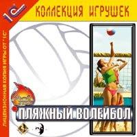 Cd-rom. пляжный волейбол, 1С