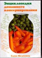 Cd-rom. энциклопедия домашнего консервирования, Новый диск