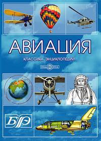 Cd-rom. авиация. энциклопедия, Новый диск