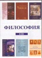 Cd-rom. философия (количество cd дисков: 6), Новый диск