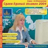 Cd-rom. сдаем егэ 2004, 1С