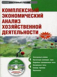 Cd-rom. комплексный экономический анализ хозяйственной деятельности: электронный учебник. гриф умо, КноРус