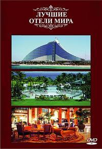 Cd-rom. лучшие отели мира, Новый диск