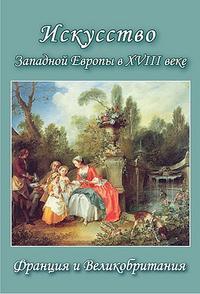 Cd-rom. искусство западной европы в xviii веке. франция и великобритания, Новый диск