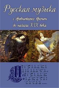 Cd-rom. русская музыка с древнейших времен до начала xix века, Новый диск