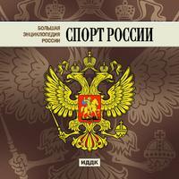 Cd-rom. большая энциклопедия россии. спорт россии, ИДДК