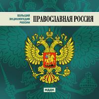 Cd-rom. большая энциклопедия россии. православная россия, ИДДК