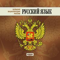 Cd-rom. большая энциклопедия россии. русский язык, ИДДК