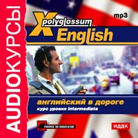 Cd-rom (mp3). x-polyglossum english. английский в дороге. курс уровня intermediate, ИДДК